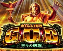 ミリオンゴッド 神々の凱旋