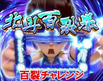 DD北斗の拳 百裂チャレンジ