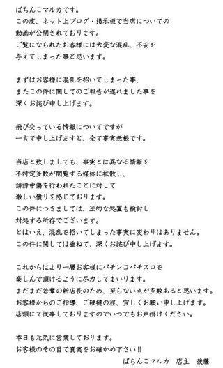 shibata_maruka2