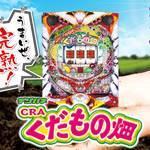 kudamonobatake_thumbnail