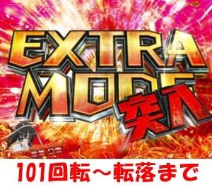 緋弾のアリア2 EXTRAモード