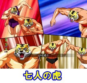 CRタイガーマスク3 七人の虎