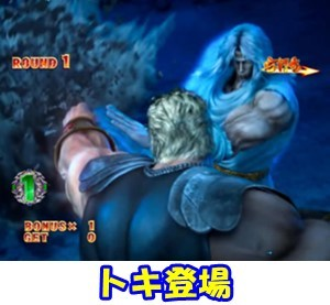 CR北斗の拳7転生 ラウンドバトル トキ