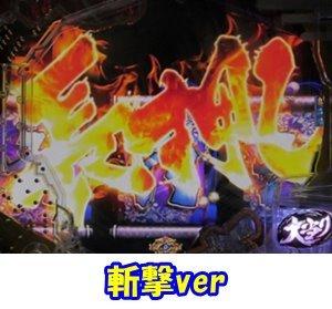 CR必殺仕事人5 図柄昇格演出 斬撃