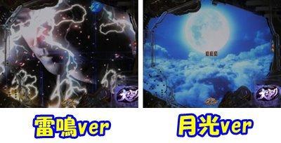 CR必殺仕事人5 図柄昇格演出 雷鳴 月光
