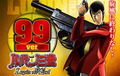 CRルパン三世 Lupin The End 甘デジ