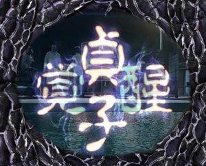 CRリング終焉ノ刻 貞子覚醒リーチ