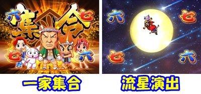 CR新夏祭り 超花火リーチ