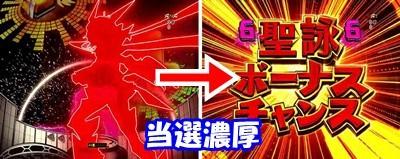 CR戦姫絶唱シンフォギア 強予告 弱リーチ発展