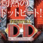 festivaldd-thumbnail