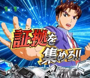 CR金田一少年の事件簿 地獄の傀儡師 証拠獲得ゲーム