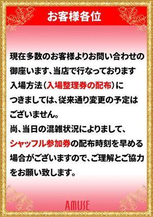amuse1111-9