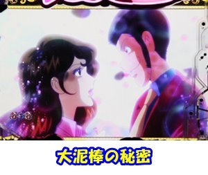 CR不二子~Lupin The End~ ストーリーリーチ