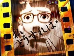CR地獄少女 宵枷 フィルム咆哮予告(金)