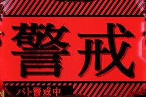 CR恋姫夢想 きゅいんパト警報予告