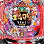 shunkashuto2400-thumbnail