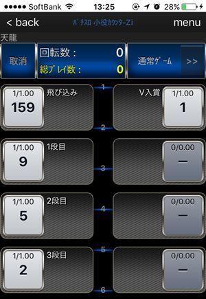CR天龍インフィニティ 稼働データ