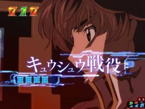 CRコードギアス 反逆のルルーシュ ~エンペラーロード~ エピソードリーチ