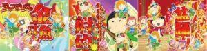 CR春夏秋冬2400wuthさくらももこ劇場 キャラクター系リーチ