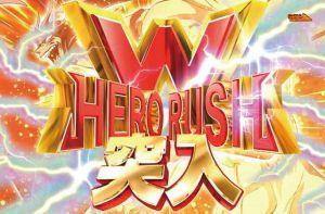 CRサイボーグ009VSデビルマン W-HERO RUSH