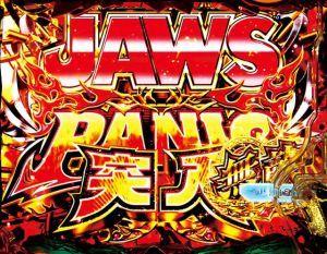 CR JAWS 2 再臨 無敵