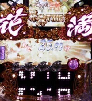 CR金の花満開ZAST 昇舞TIME