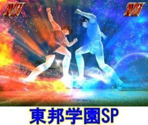 CRキャプテン翼2 中学校SP