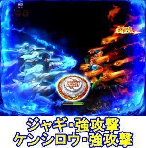 CR北斗の拳7 百裂乱舞 vsジャギ