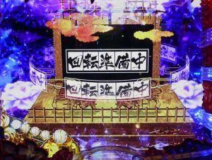 CR犬夜叉ジャジメント∞ 舞台回転