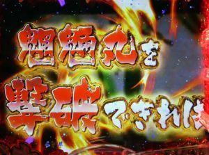 CR犬夜叉ジャジメント∞ ファイナルチャレンジ