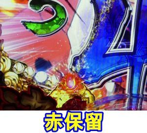 CR犬夜叉ジャジメント∞ 保留変化
