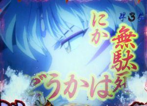 CR犬夜叉ジャジメント∞ 名シーンムービー