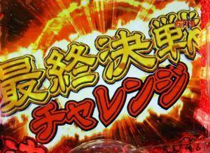 CR犬夜叉ジャジメント∞ 最終決戦チャレンジ