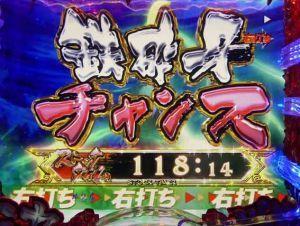 CR犬夜叉ジャジメント∞ 鉄砕牙チャンス