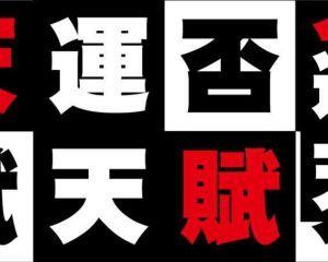 P弾球黙示録カイジHIGH&LOW ざわ…ver. 運否天賦チャンス