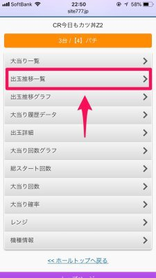CR今日もカツ丼 サイトセブン