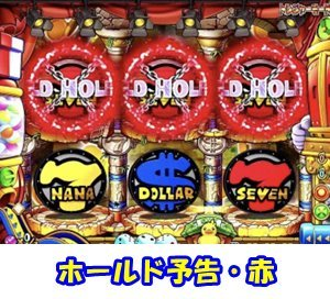 CRナナシーDXⅡ トレジャーモード