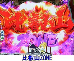 CR織田信奈の野望2 比叡山ゾーン