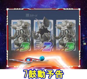 CRウルトラセブン2 7鼓動予告