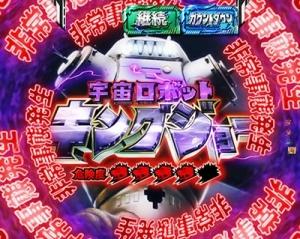 CRぱちんこウルトラセブン2 激闘バトル キングジョー