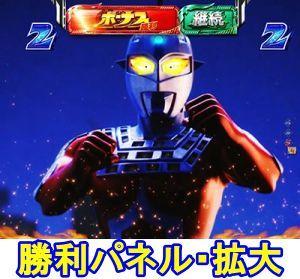 CRぱちんこウルトラセブン2 激闘バトル 勝利パネル拡大