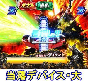 CRぱちんこウルトラセブン2 激闘バトル 必殺技ATTACK 当落デバイス・大