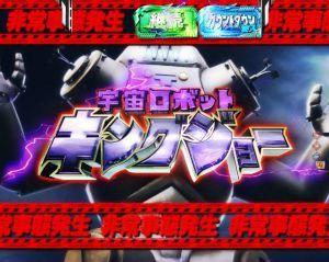 CRぱちんこウルトラセブン2 ウルトラ激闘モード