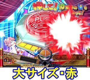 CR麻雀格闘倶楽部 星集めSP
