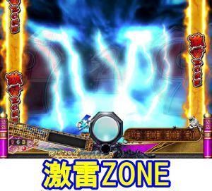 CR麻雀格闘倶楽部 激雷ZONE