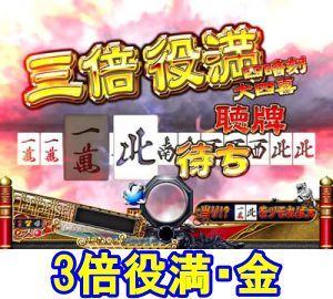 CR麻雀格闘倶楽部 3倍役満