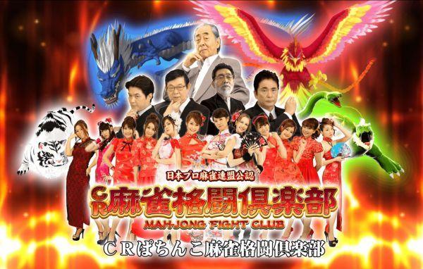 CRぱちんこ麻雀格闘俱楽部
