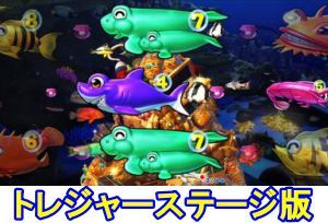 CR大海物語4 BLACK 珊瑚礁系リーチ