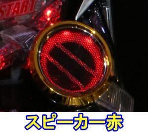 CRぱちんこウルトラセブン2 入賞時フラッシュ演出 スピーカー赤