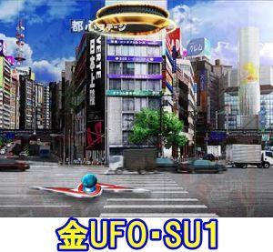 CRぱちんこウルトラセブン2 キャラSU演出 金UFO SU1